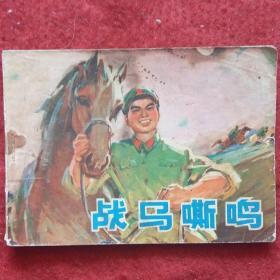 连环画《战马嘶鸣》玉磊改编 刘廷相绘画64开小人书