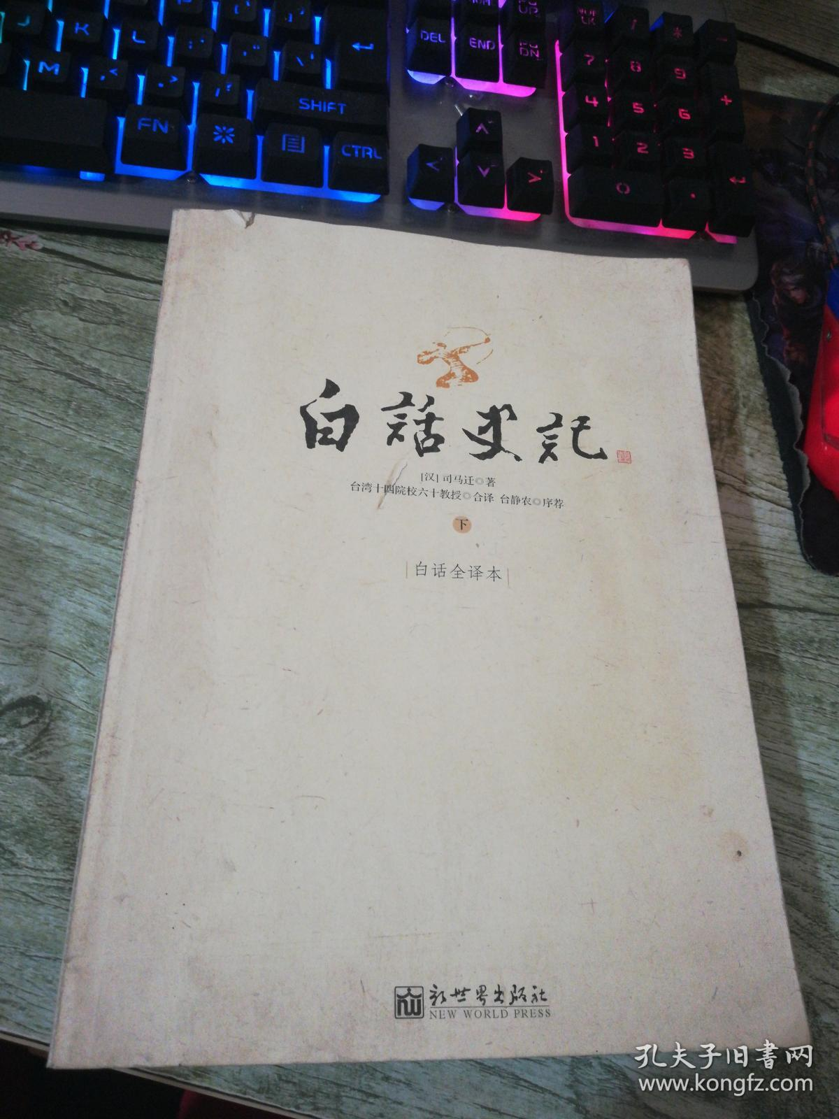 白话史记(下册):白话全译本