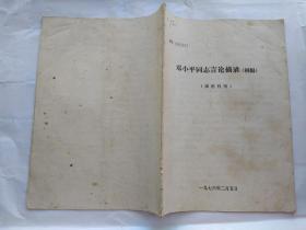 邓小平同志言论摘录(初编)供批判用.1976年2月.平装16开;