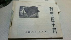 列宁在十月【缺前封面】