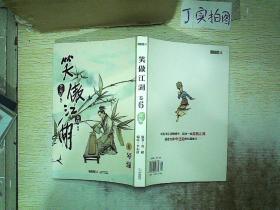 笑傲江湖 卷6 琴缘