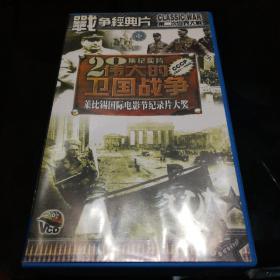 二十集纪实片-莱比锡国际电影节纪录片大将1941-1945--伟大的卫国战争【10完整版VCD】