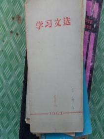 学习文选(1;1963年中苏论战)