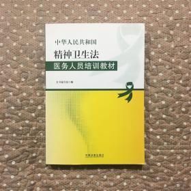 中华人民共和国精神卫生法医务人员培训教材
