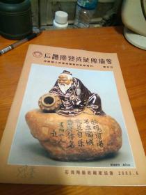 《石湾陶塑收藏家协会会刊》(6)