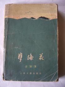 孽海花(增订本) 2版1印