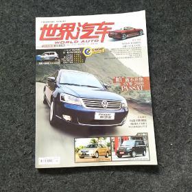 世界汽车 2009年5月