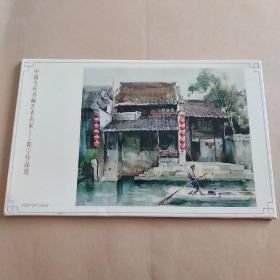 中国当代书画艺术名家 郭宁作品选明信片(全套4枚)水彩画