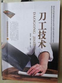 刀工技术 正版
