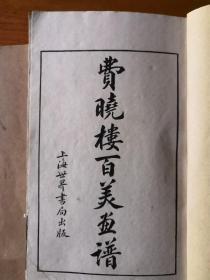 费晓楼百美画谱 民国十五年 上海世界书局