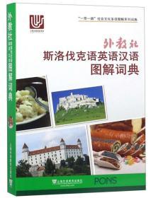 外教社斯洛伐克语英语汉语图解词典