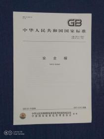 《中国人民共和国国家标准:安全帽 GB2811-2007 》