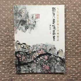 当代最具有影响力国画家之 刘人岛作品集