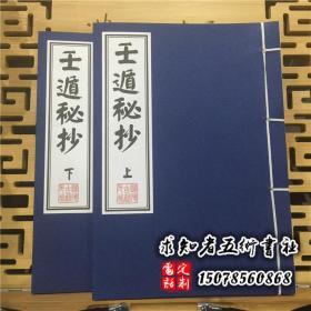 手抄本壬遁秘抄上下册全 清抄本十二神将六亲论三传变通三才易简 古籍线装书
