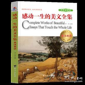 感动一生的美文全集:英汉双语
