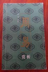 周易赏析 (仅印2000册)