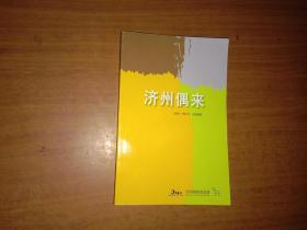 济州偶来 旅游指南(中文版)