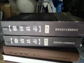 德清县志(1986-2005)上下册;复审稿