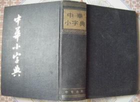 中华小词典