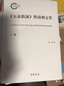 《玉台新咏》与南朝文学(国家社科基金后期资助项目)