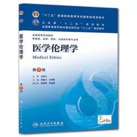 二手正版 医学伦理学 第四版 第4版 孙福川 人民卫生出版社9787117170680