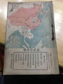 晚清政论期刊 新民丛报 第贰拾叁号 光绪二十八年十二月出版 图是实物