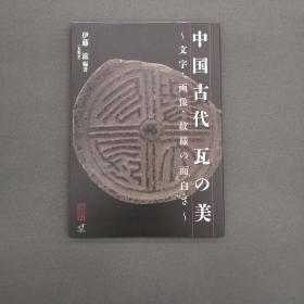 中国古代瓦の美~文字·画像·纹様の面白さ