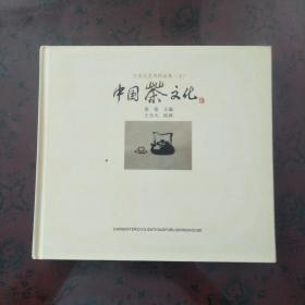 王全大艺术作品集 五 中国茶文化