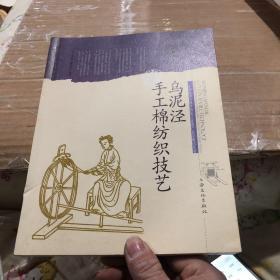 乌泥泾手工棉纺织技艺