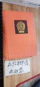 佛教文化辞典(精)