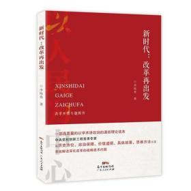 新时代:改革再出发:改革开放专题图书