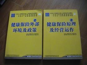 中国人身保险从业人员资格考试教材:健康保险外部环境及政策、健康保险原理及经营运作【第二版】