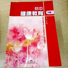 DI291861 初中健康教育.下册