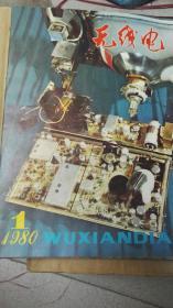 无线电(1980年全年)自订本