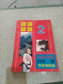 旅游英语.第二册