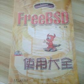 FREE BSD使用大全  附光盘