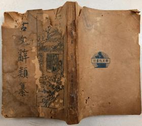 标点注解 古文辞类纂 1册34--48卷