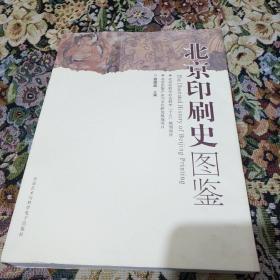 北京印刷史图鉴