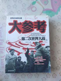 大参考 第二次世界大战  (上)