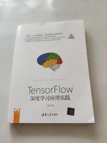 TensorFlow深度学习应用实践