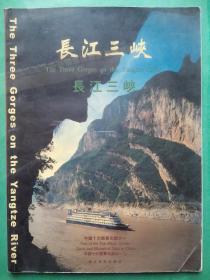 三峡 摄影图集