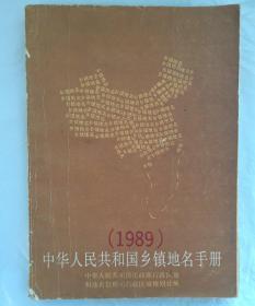 中华人民共和国乡镇地名手册 品相如图