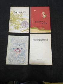 农村图书室文艺丛书:吐丝口(1958年 1版1印)