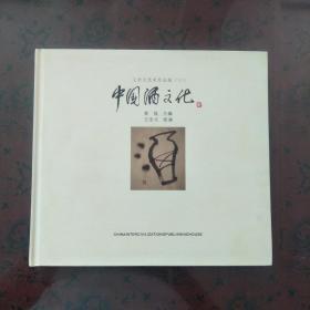 王全大艺术作品集 三 中国酒文化 中国酒文化