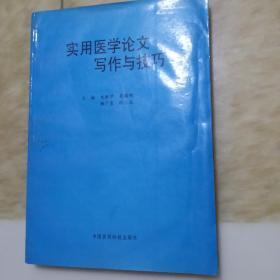 实用医学论文写作与技巧-----16开95品,仅印2000册