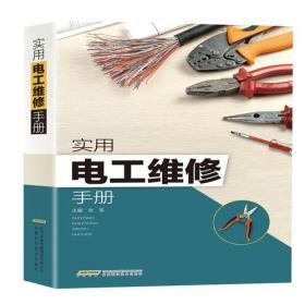 实用电工维修手册