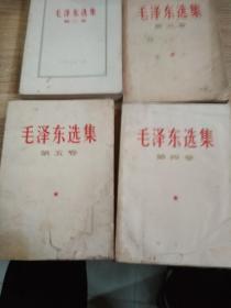 毛泽东选集第二至五卷