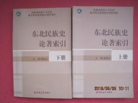 东北民族史论著索引(上下两册)东北史、。