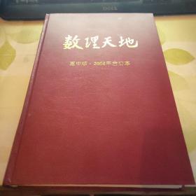 数理天地 高中版 2006年合订本 硬精装     J