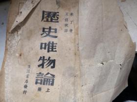 历史唯物论上册(民国书) 1940年初版 没有封面封底